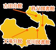秩父図書館、荒川図書館、吉田分館、大滝分館の地図